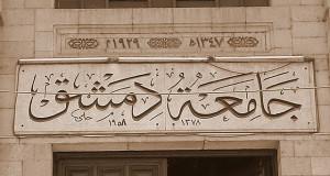 جامعة-دمشق