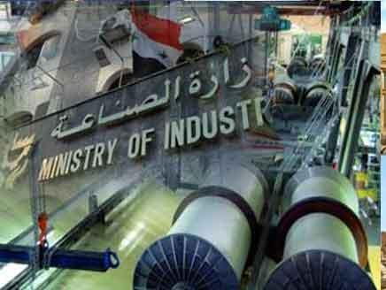 نتيجة بحث الصور عن وزارة الصناعة السورية