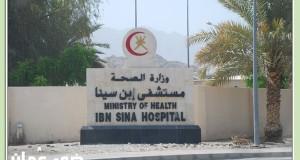 مشفى ابن سينا