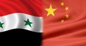 سورية والصين