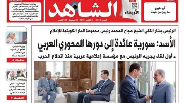 جريدة-الشاهد-الكويتية-1