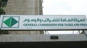 هيئة الضرائب