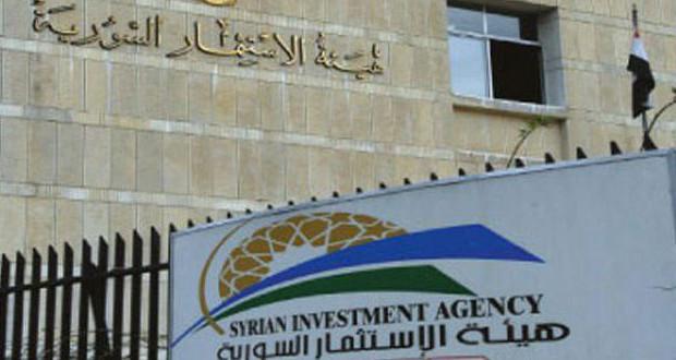 هيئة الاستثمار الدولة