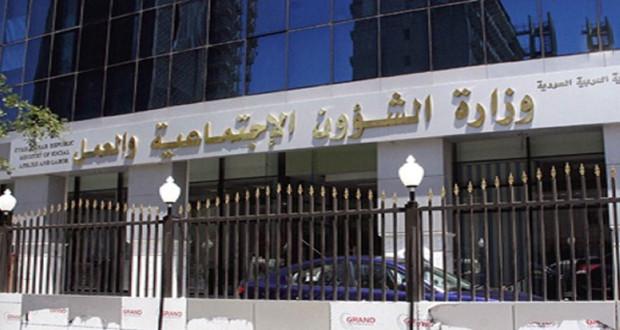 وزارة الشؤون