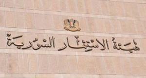هيئة الاستثمار السورية