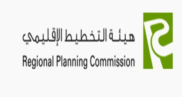 هيئة التخطيط الاقليمي