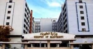 وزارة-الكهرباء