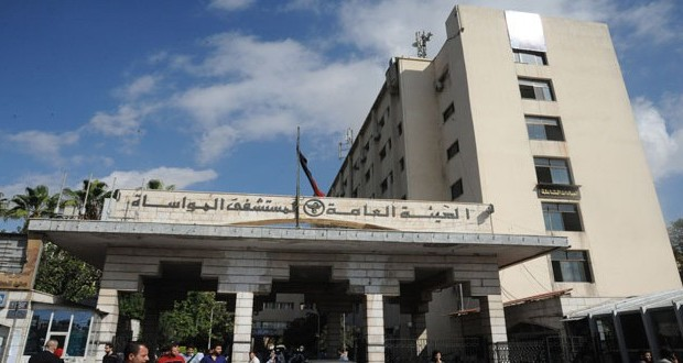 مشفى المواساة مشافي