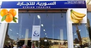 السورية للتجارة